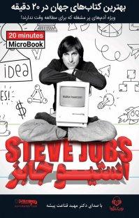 میکروبوک صوتی استیو جابز