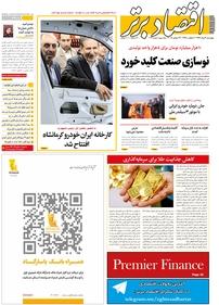مجله هفتهنامه اقتصاد برتر شماره ۲۰۴