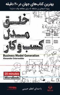 میکروبوک: خلق مدل کسبوکار: راهنمایی برای متفکرین آیندهگرا، تغییردهندگان بازی و چالشگران- نسخه صوت