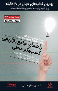 میکروبوک صوتی راهنمای جامع بازاریابی کسب و کار محلی