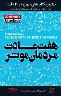 میکروبوک صوتی هفت عادت مردمان موثر