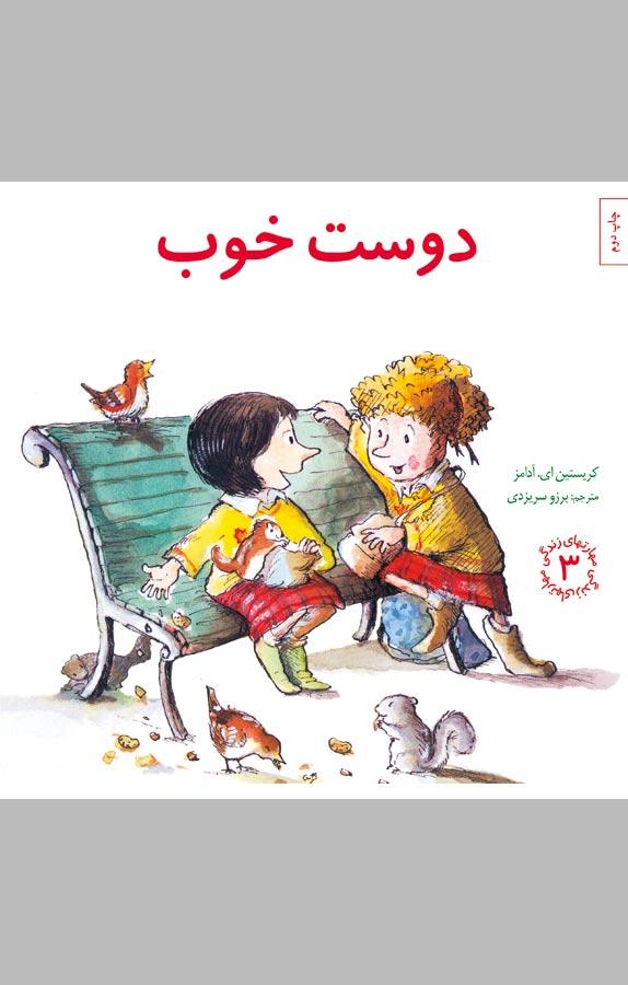 کتاب دوست خوب