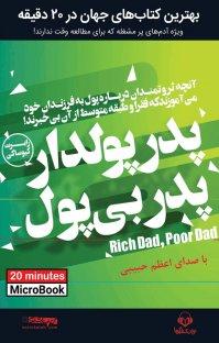 میکروبوک: پدر پولدار، پدر بیپول - نسخه صوتی