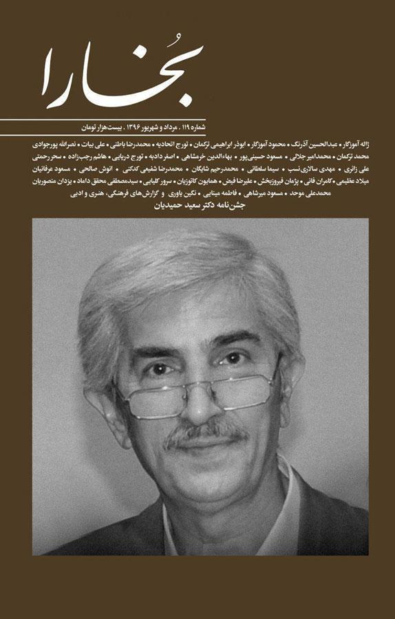 مجله فرهنگی هنری بخارا - شماره ۱۱۹