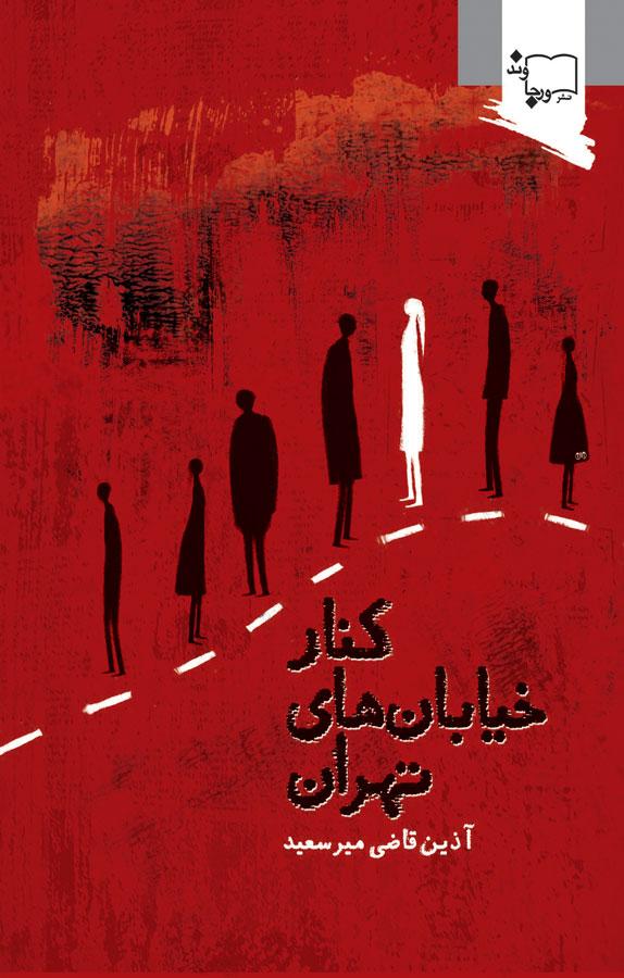 کتاب کنار خیابانهای تهران