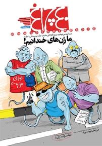مجله هفتهنامه چلچراغ - شماره ۷۱۵