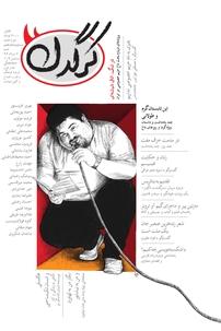مجله هفتگی کرگدن شماره ۵۷