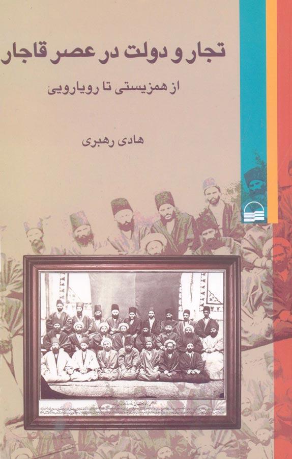 کتاب تجار و دولت در عصر قاجار