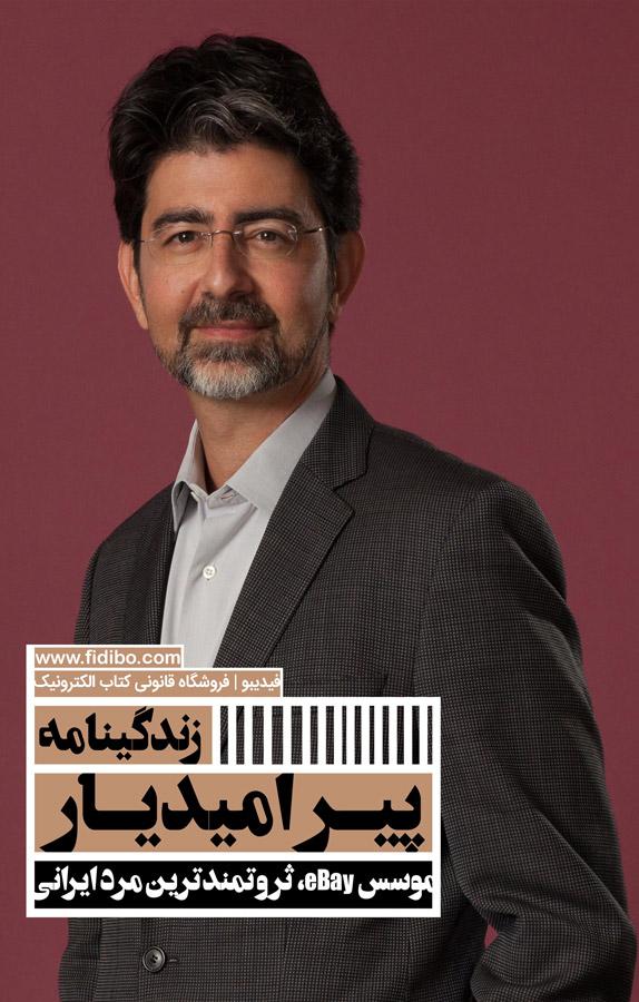 کتاب پیر امیدیار؛ موسس eBay، ثروتمندترین مرد ایرانی