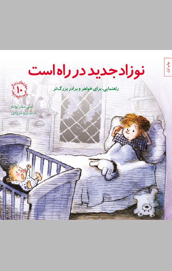 کتاب نوزاد جدید در راه است