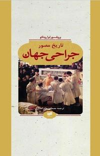 کتاب تاریخ مصور جراحی جهان