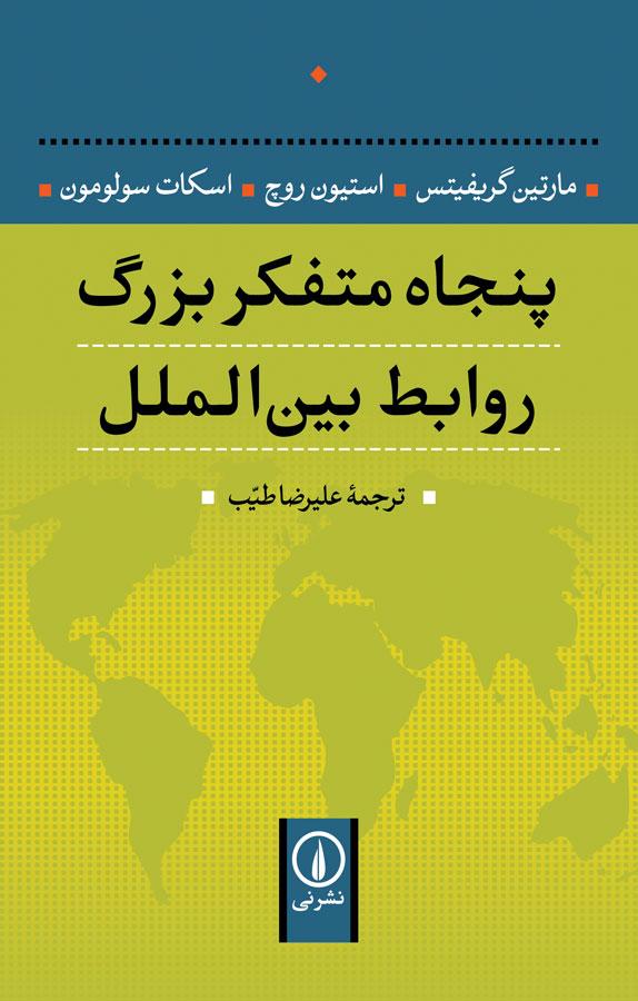 کتاب پنجاه متفکر بزرگ روابط بینالملل