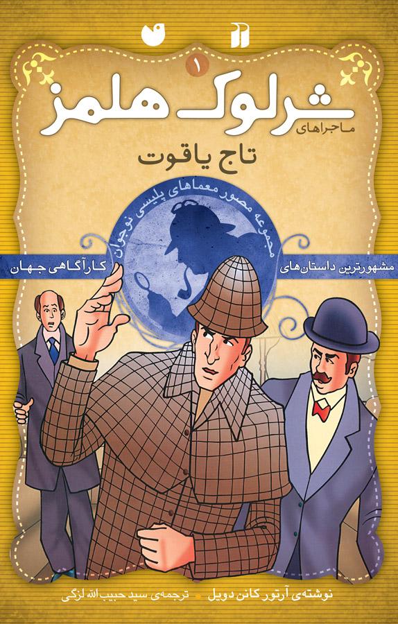 کتاب ماجراهای شرلوک هلمز(۱ )