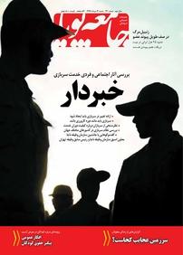 مجله هفتهنامه جامعه پویا - شماره ۴۳