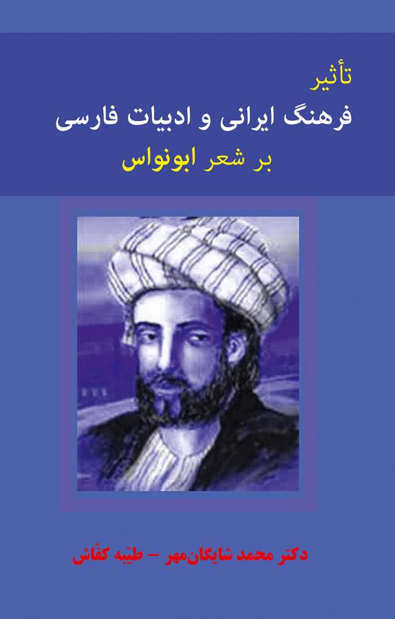 کتاب تاثیر فرهنگ ایرانی و ادبیات فارسی بر شعر ابونواس