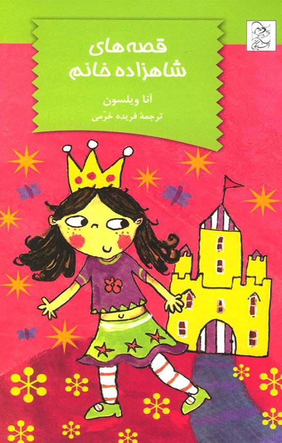 کتاب قصههای شاهزاده خانم
