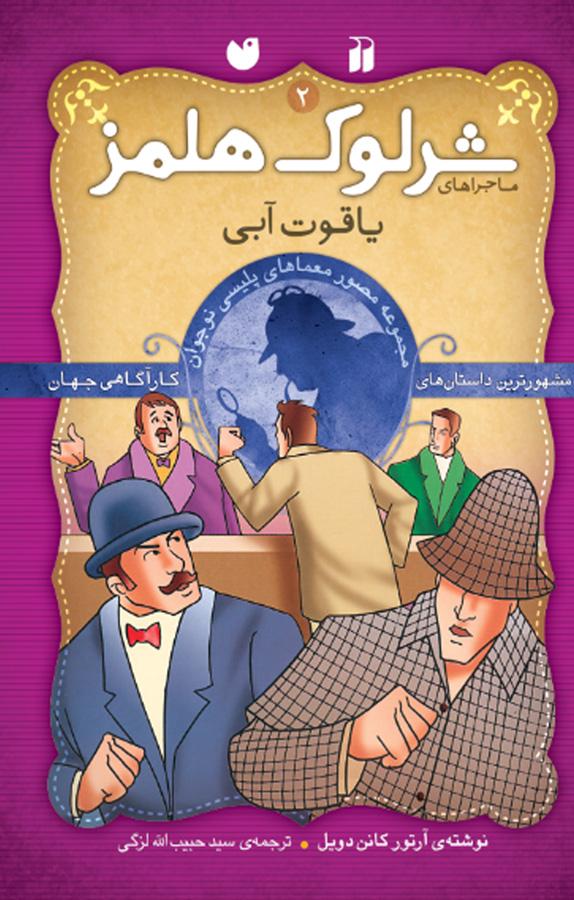 کتاب ماجراهای شرلوک هلمز(۲ )