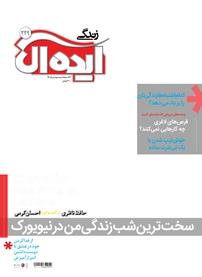 مجله زندگی ایدهآل - شماره ۲۹۹