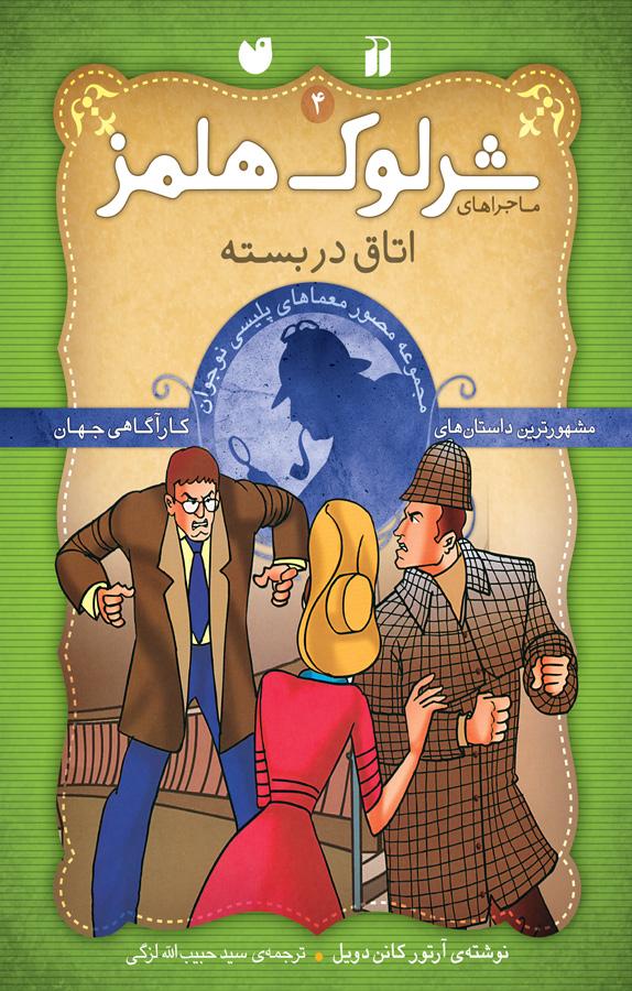کتاب ماجراهای شرلوک هلمز(۴ )