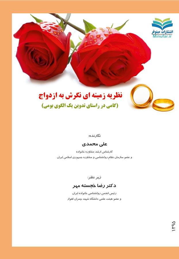 کتاب نظریه زمینهای نگرش به ازدواج