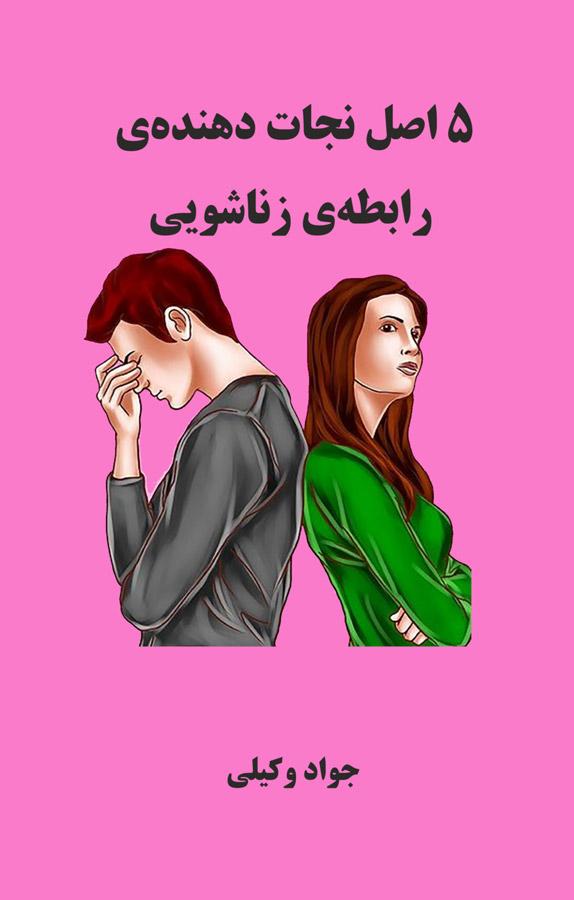 ۵ اصل نجات دهندهی رابطه زناشویی