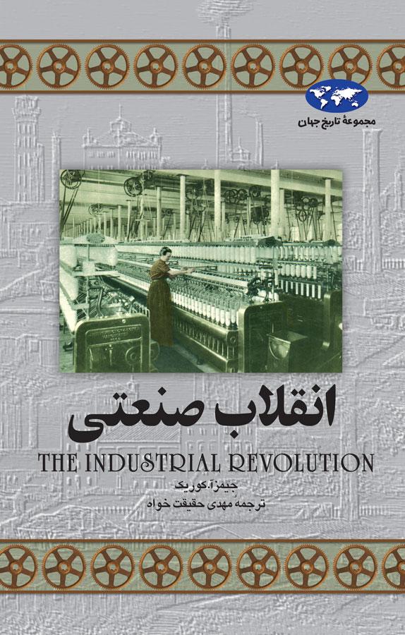 کتاب انقلاب صنعتی