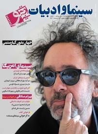 مجله ماهنامه سینما و ادبیات – شماره ۵۳