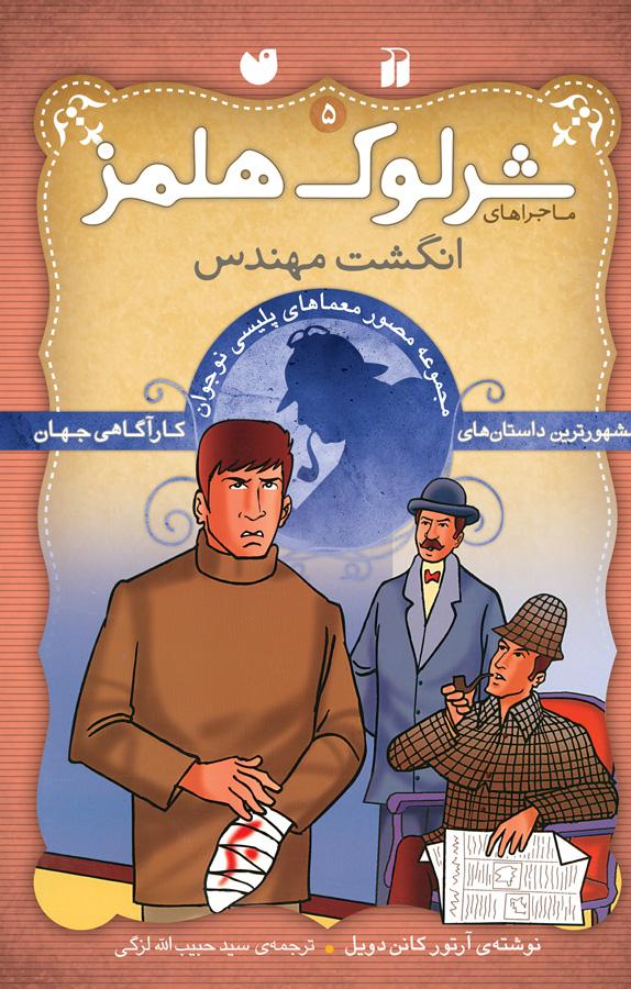 کتاب ماجراهای شرلوک هلمز (۵ )