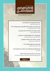 نشریه علمی – تخصصی پژوهشهای نوین علوم مهندسی شماره ۵ و ۶ (نسخه PDF)