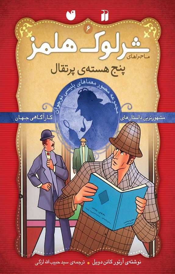 کتاب ماجراهای شرلوک هلمز(۶ )