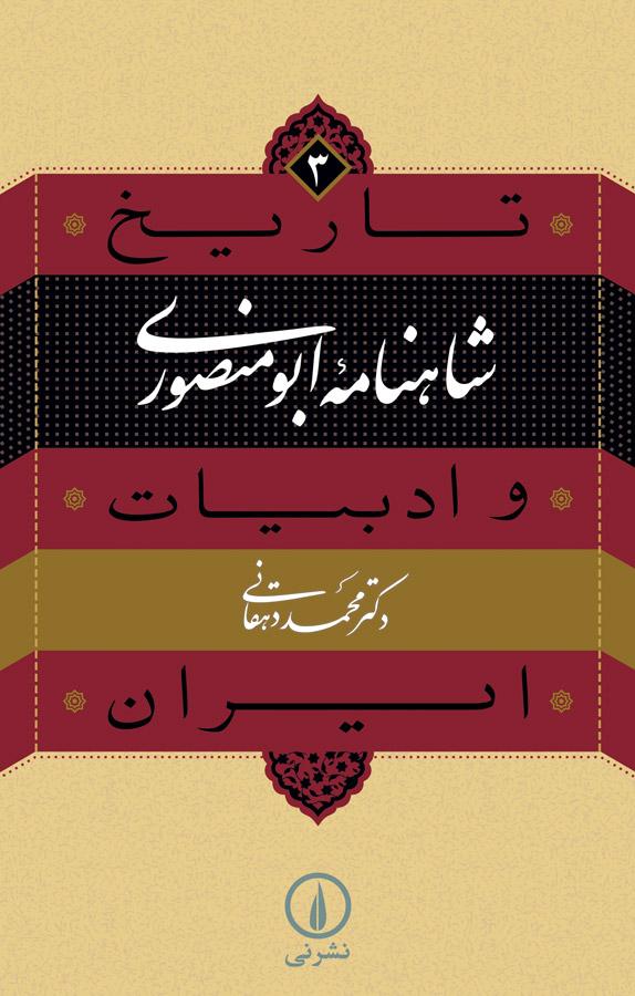 شاهنامه ابومنصوری: تاریخ و ادبیات ایران - ۳
