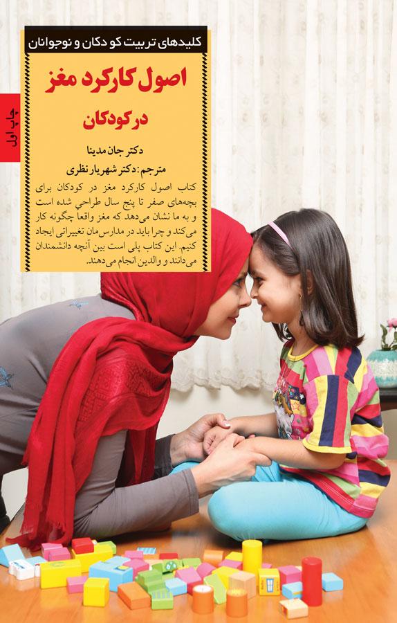 کتاب اصول کارکرد مغز در کودکان