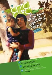 مجله هفتهنامه چلچراغ - شماره ۷۱۳