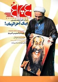 مجله هفتهنامه چلچراغ - شماره ۷۱۴