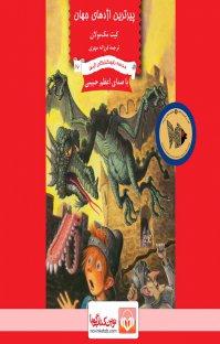 کتاب صوتی پیرترین اژدهای جهان