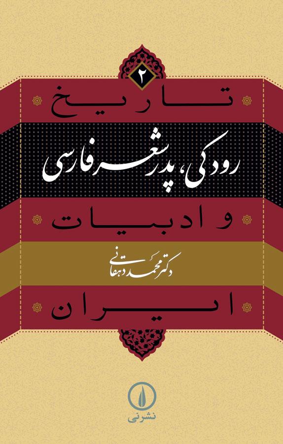 کتاب رودکی، پدر شعر فارسی