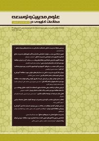 مجله دوماهنامه مطالعات کاربردی در علوم مدیریت و توسعه شماره ۳
