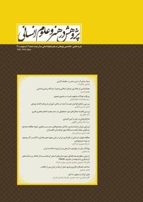مجله دوماهنامه پژوهش در هنر و علوم انسانی شماره ۳
