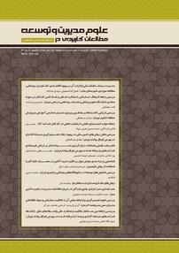 مجله دوماهنامه مطالعات کاربردی در علوم مدیریت و توسعه شماره ۴