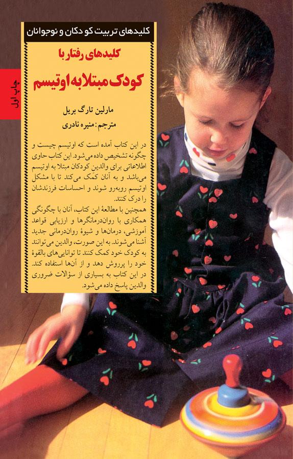 کتاب کلیدهای رفتار با کودک مبتلا به اوتیسم