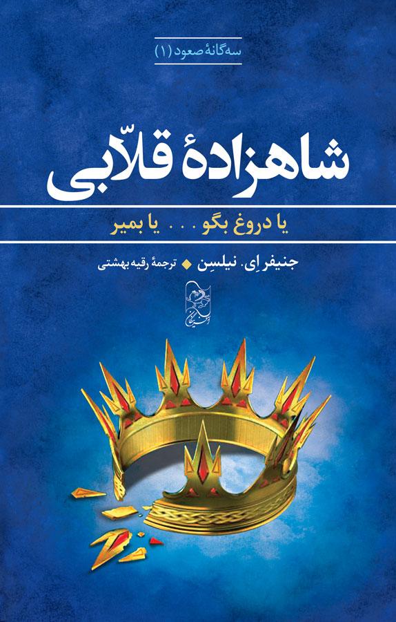 کتاب شاهزاده قلابی