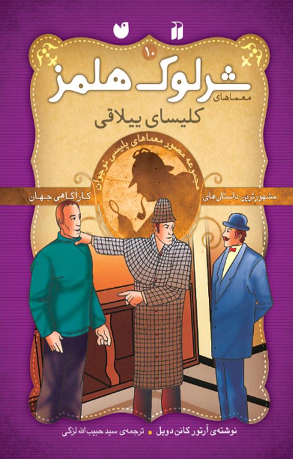کتاب معماهای شرلوک هلمز-معماهای کلیسای ییلاقی