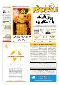 مجله هفتهنامه اقتصاد برتر شماره ۲۰۹