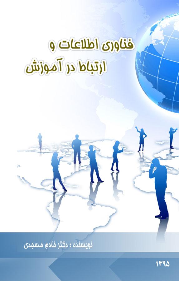 کتاب فناوری اطلاعات و ارتباطات در آموزش