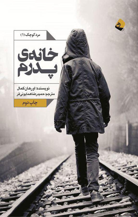 کتاب داستان مرد کوچک