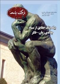 مجله ماهنامه فرهنگی اجتماعی  فرهنگ جامعه شماره ۵