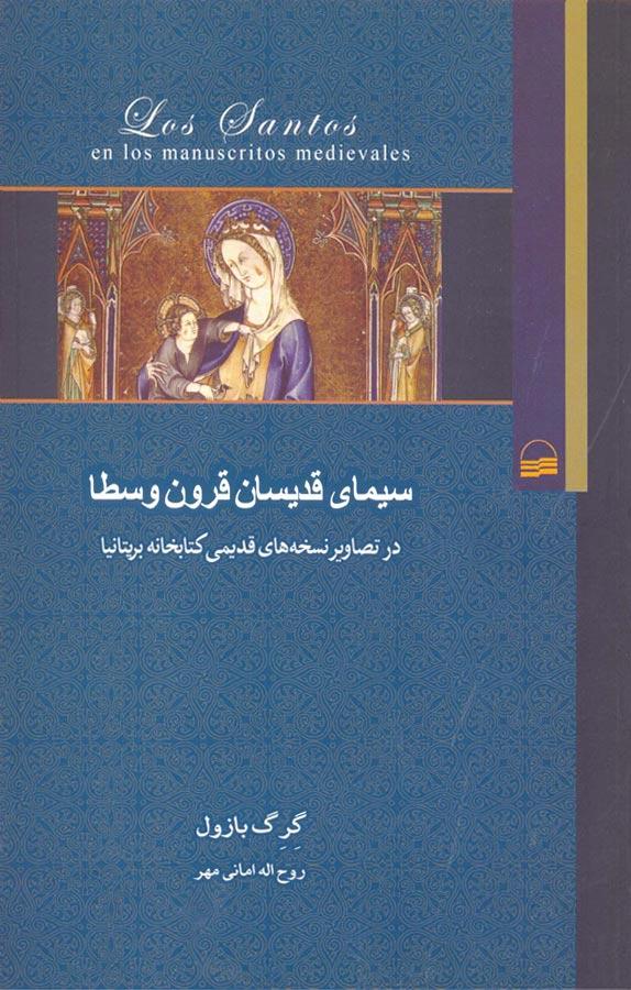 کتاب سیمای قدیسان قرون وسطا