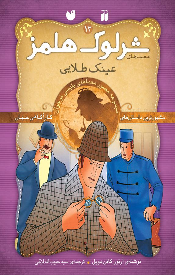 کتاب معماهای شرلوک هلمز-معماهای عینک طلایی