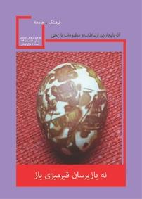مجله ماهنامه فرهنگی اجتماعی  فرهنگ جامعه شماره ۱