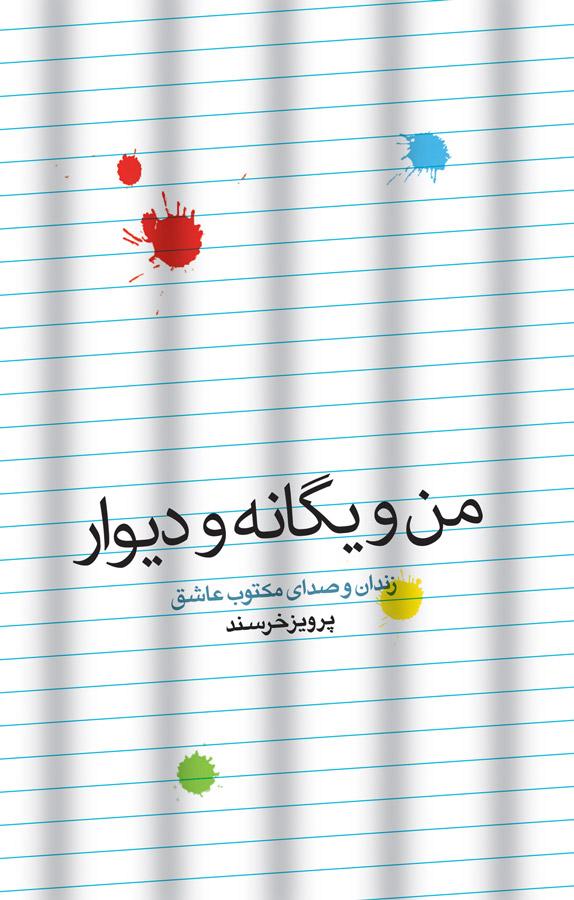 کتاب من و یگانه و دیوار